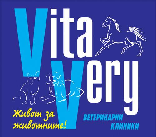 Ветеринарна клиника Вита Вери